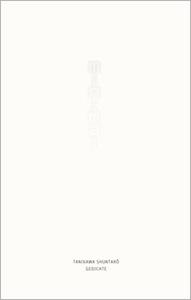 Tanikawa Shuntaro: minimal